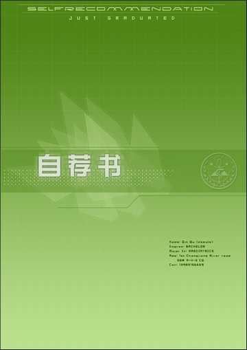 简历简单背景图片绿色边框