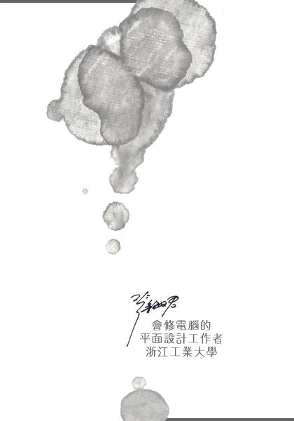 浙江工业大学个人简历封面图片