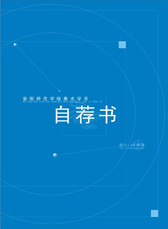 安阳师范学院美术系简历封面