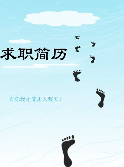 漂亮的简历封面4