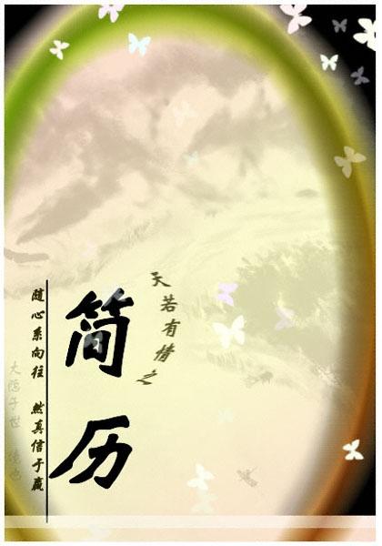 漂亮的简历封面7