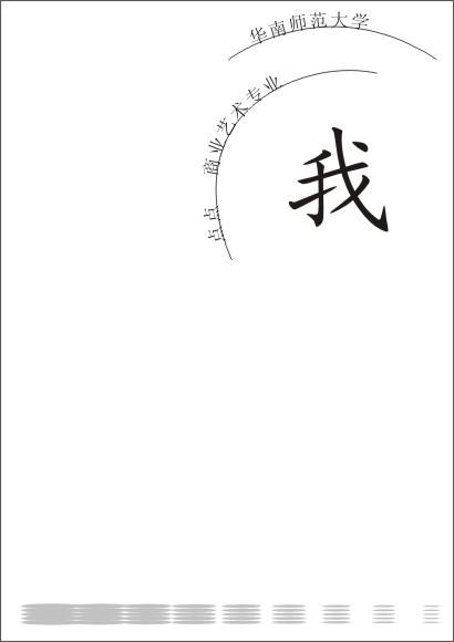 简历封面:华南师范大学