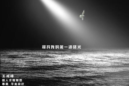 简历封面:寻找我的第一道曙光