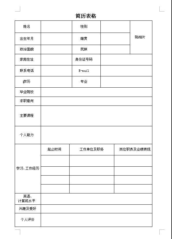 标准款空白个人简历表格模板(