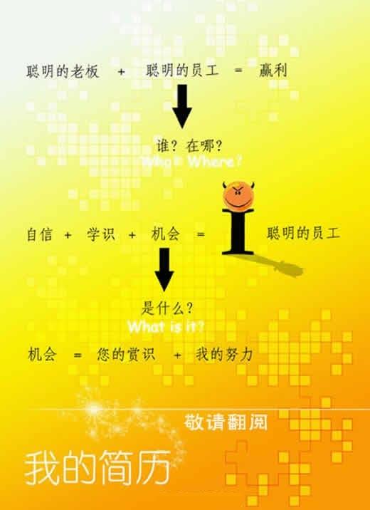 由权威的   简历模板   金黄色   简历   ,聪明的老板+聪明的员工=赢利,