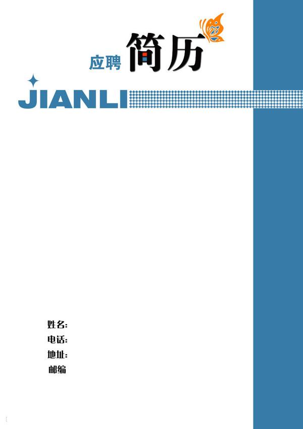 www.jianli-sky.com