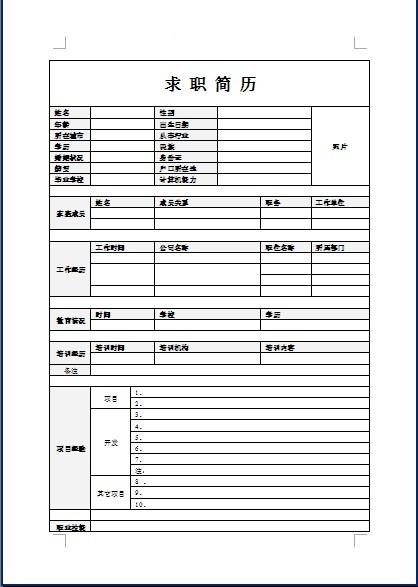 语文教学设计模板表格