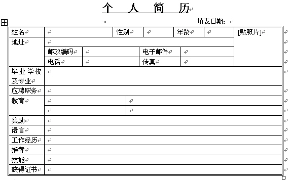 word简历边框