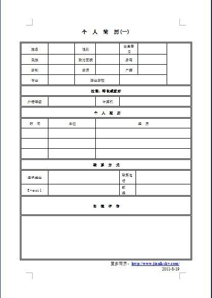特长或爱好 外语等级 计算机 个人履历 ofiice办公软件word版本简历图片