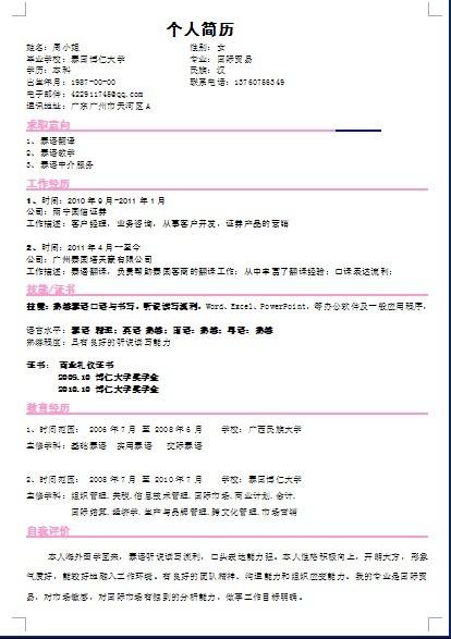 泰语翻译求职简历范文_个人简历模板网图片