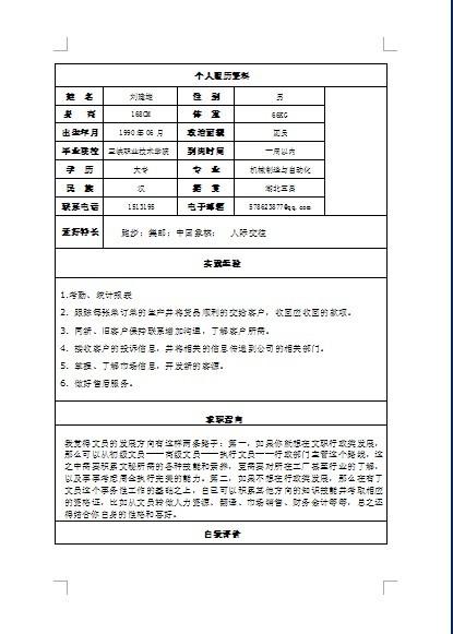 2011求职个人履历简历表格模板