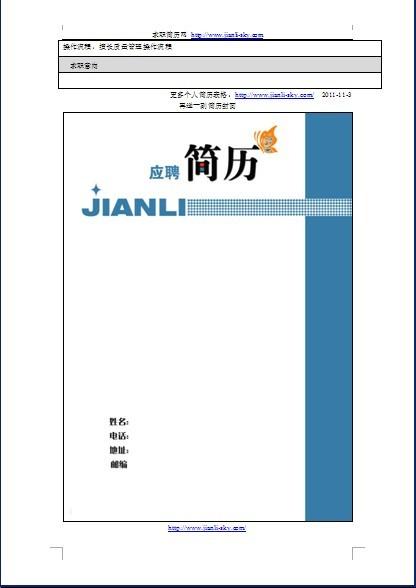 www.jianli-sky.com-个人简历模板