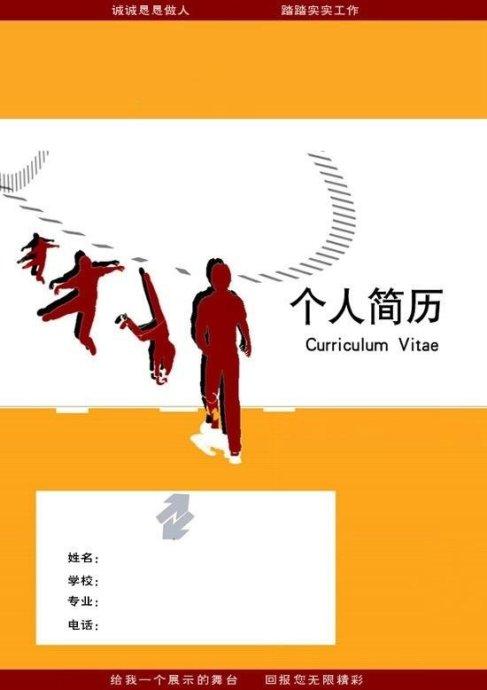 中英文个人简历模板_一份简短普通的简历模板_个人简历模板网