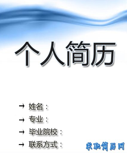 2012年毕业生精选简历封面图片