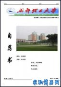 2012大学生简历封面精选系列(3)