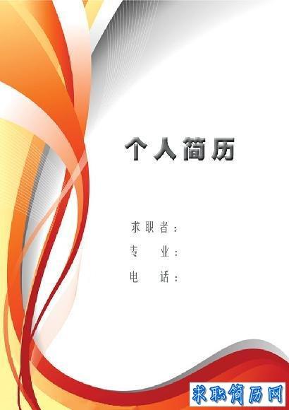 2012年精选求职简历封面图片系列(4)_个人简历模板网图片