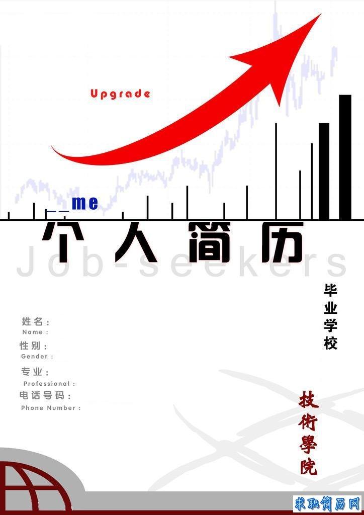 适合证劵投资行业的个人简历封面