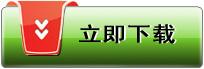 经典简历模板现提供下载(1)