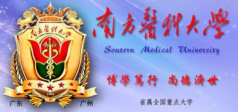 自我鉴定_南方医科大学校徽下载_个人简历模板网