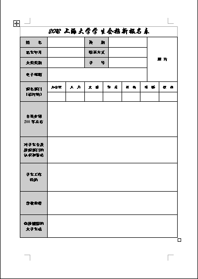 2013名牌大学学生会干部应聘报名表_个人简历模板网图片