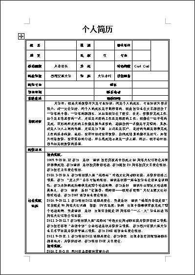 个人简历    求职简历:姓名,学号,专业,联系方式图片