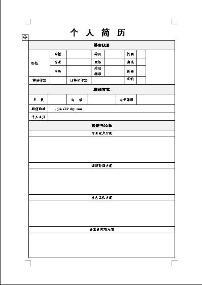 2013大学生求职空白个人简历表格模版
