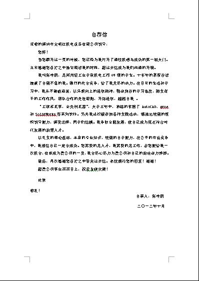 大学自招自荐信范文3篇