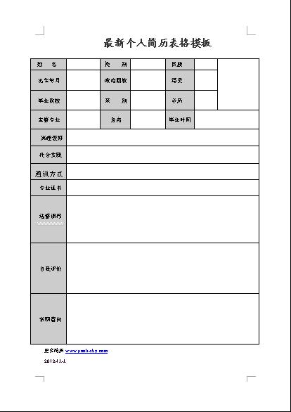 学生个人简历表格