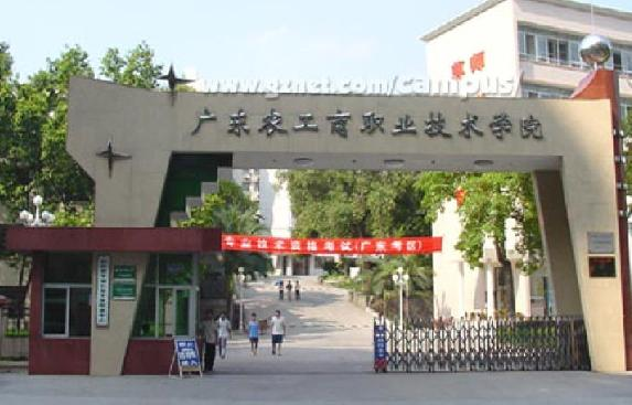 广东农工商职业技术学院校徽