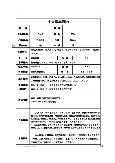 电力系统简历封面封底_简历封面模板标榜个性