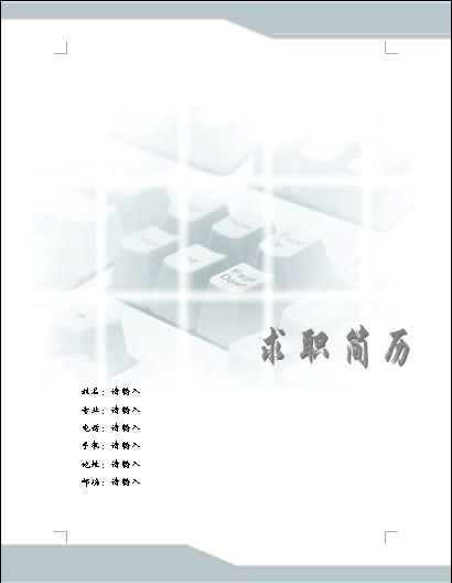 自薦信word背景圖片