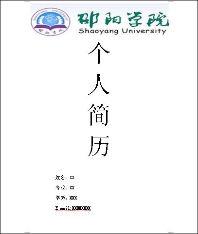 专业模板:英语翻译风景本科生优秀简历园林设计奖项图片