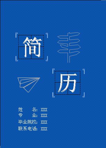简历封面边框淡蓝色图片