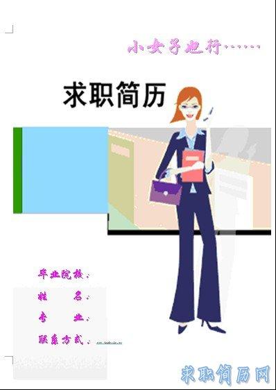 求职简历封皮图片; 2013年3月大学生个人简历封面3-求职-考试吧;