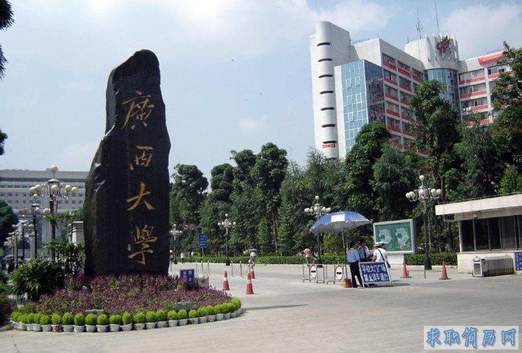 广西大学校徽完整高清版