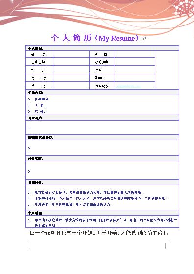 一套简历表格模板,这个是空白的,不包含个人信息图片