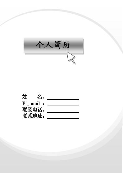 标准款空白个人简历表格模板(含使用说明).doc图片