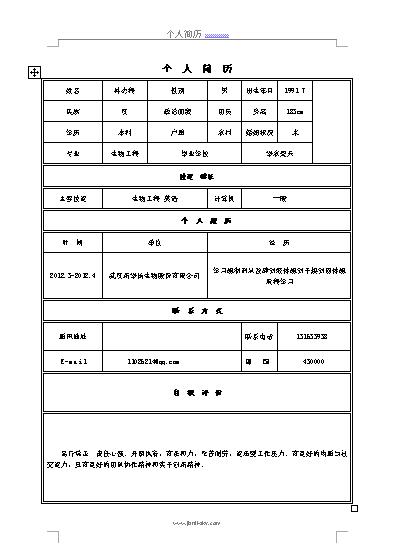 有较强的读写译能力   全国普通话二级乙等   质量管理体系内审员资格图片