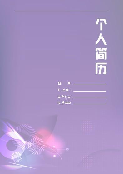 淡紫色花纹背景的空白个人简历模板