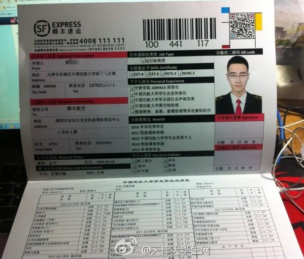 顺丰快递模板下载2013