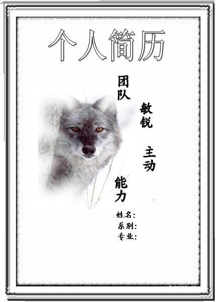 无水印简历封面下载第1期