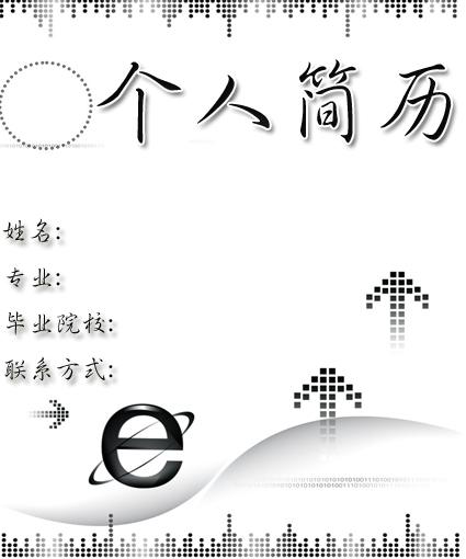 电子商务工程师的简历模板(文字简历和封面图片)_个人