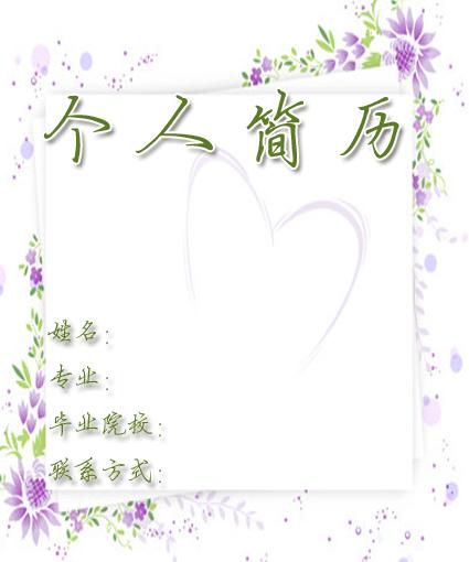 花边镜框的简历封面图片