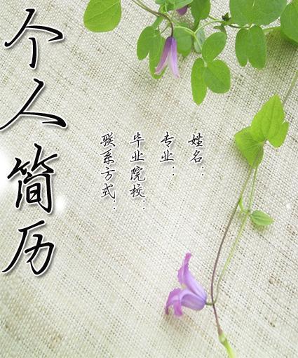 以花朵为主题的简历封面