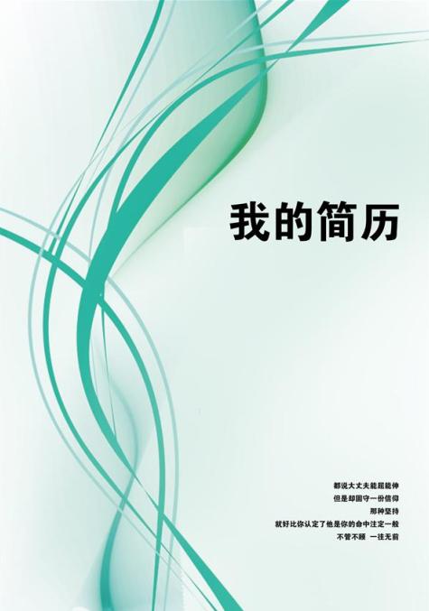 用心设计的毕业生简历封面