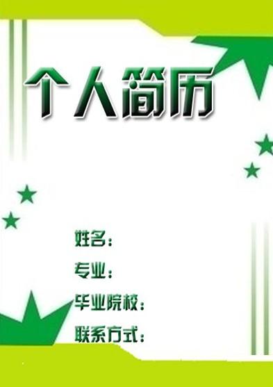绿色简历封面
