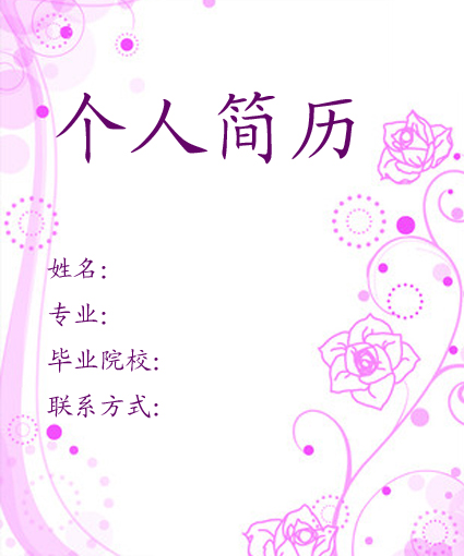 简历封面1