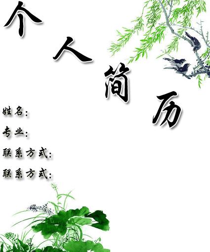简历封面2
