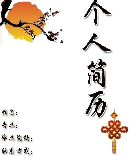 简历封面3