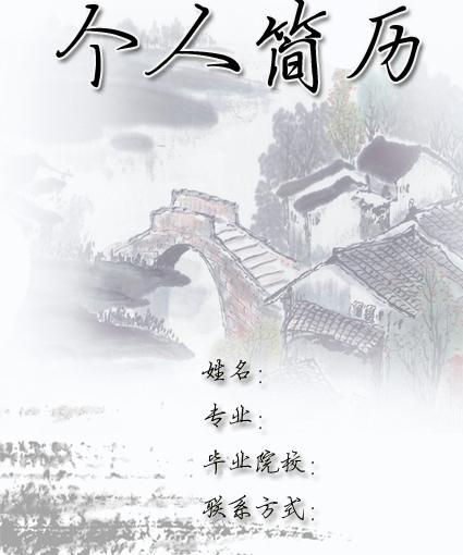 简历封面4